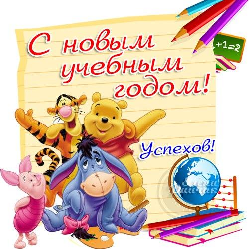 Поздравление с началом учебного года детей и родителей доу